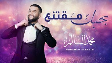 Photo of كلمات اغنية بحبك مقتنع  – محمد السالم