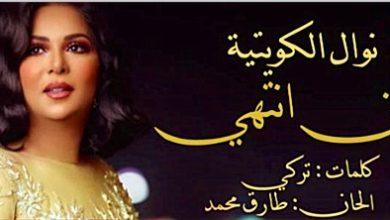 Photo of كلمات اغنية وين انتهي – نوال الكويتية