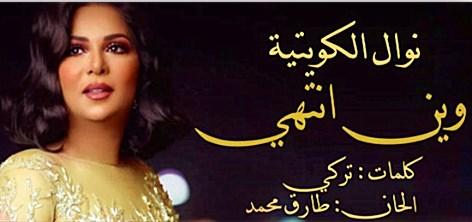 كلمات اغنية وين انتهي - نوال الكويتية