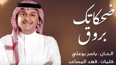 Photo of كلمات أغنية ضحكاتك بروق – عبد المجيد عبدالله مكتوبة