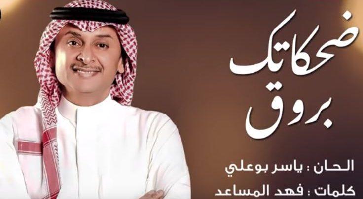 كلمات أغنية ضحكاتك بروق - عبد المجيد عبدالله مكتوبة