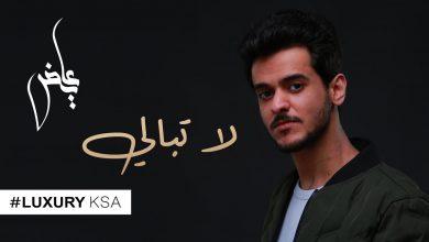 Photo of كلمات أغنيه لا تبالي – عايض