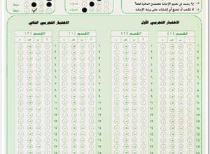 Photo of اختبار قدرات كمي لفظي 1440 , نماذج اختبار القدرات مع الحل pdf