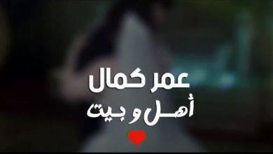 Photo of كلمات أهل وبيت – عمر كمال مكتوبة