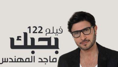 Photo of كلمات أغنية بحبك – ماجد المهندس – فيلم 122 مكتوبة