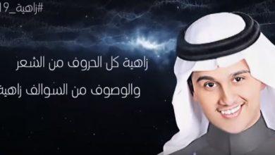 Photo of كلمات أغنية زاهية – عباس ابراهيم مكتوبة