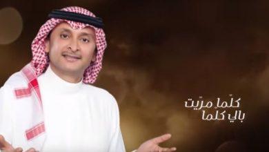 Photo of كلمات اغنية كلما – عبدالمجيد عبدالله