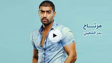 Photo of كلمات أغنية مرتاح – بدر الشعيبي مكتوبة
