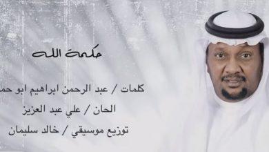 Photo of كلمة أغنية حكمة الله – مزعل فرحان