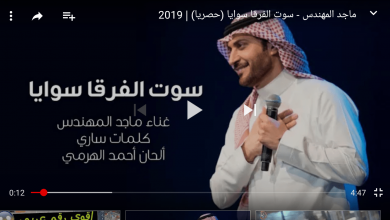 Photo of كلمات أغنية سوت الفرقا سوايا – ماجد المهندس مكتوبة