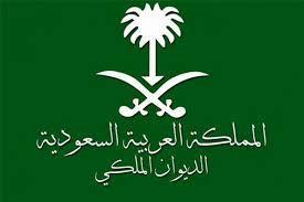 Photo of الديوان الملكي: وفاة الأميرة أضواء بنت عبدالعزيز بن محمد بن عبدالعزيز