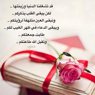 jumah mubarakah 64312049