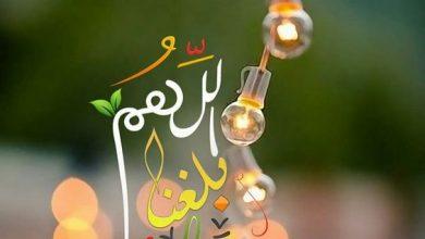 Photo of صور عن قرب رمضان 2019 , حالات اقترب رمضان , اهلا رمضان , صور رمضان مبارك