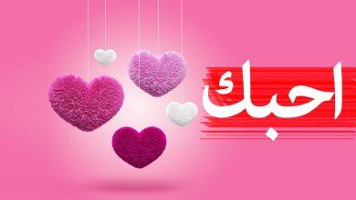 Photo of أجمل الكلام عن الحب والرومانسيه ، عبارات جميلة عن الحب
