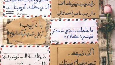 Photo of أجمل رسائل الحب الرومانسية