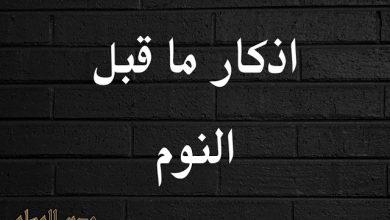 Photo of أذكار قبل النوم , حصن المسلم