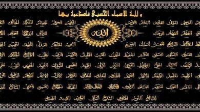 Photo of الدعاء بأسماء الله الحسنى