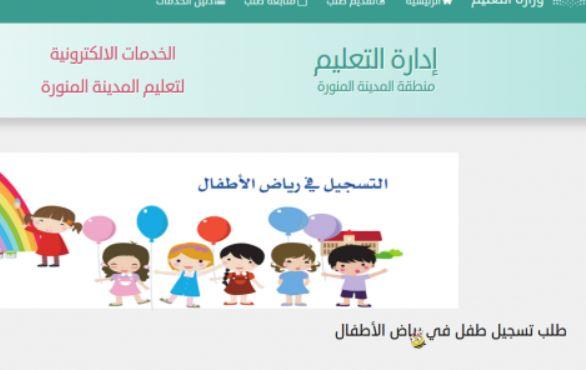 صور التسجيل في رياض الأطفال 1440 - 1441