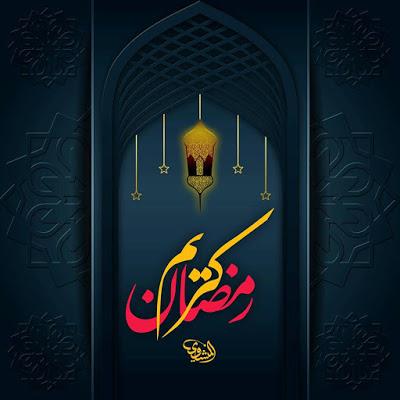 تصميم انيق عن رمضان - صور رمضان