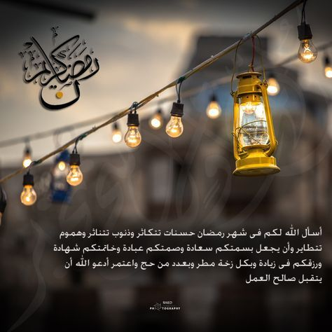 حالات واتس عن قرب شهر رمضان 2019 جديدة