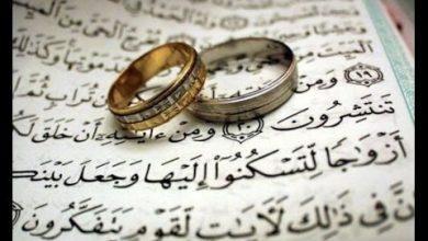 Photo of دعاء تيسير الزواج , دعاء تعجيل الزواج , دعاء تيسير الزواج من شخص معين