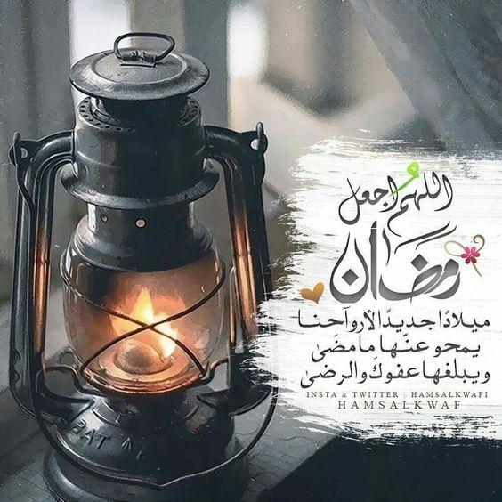 رسائل تهنئة قرب رمضان 2019
