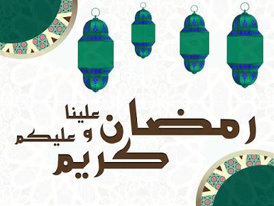 رمضان كريم عليكم وعلينا