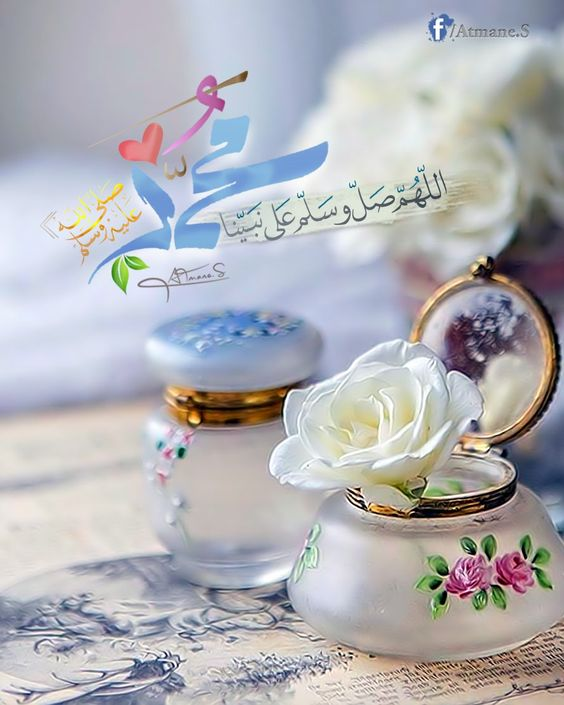 صورة خلفيات الصلاة على النبي