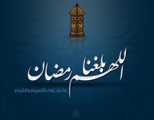 صوره تصميم اللهم بلغنا رمضان