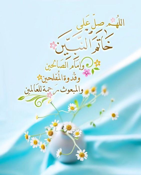نتيجة بحث الصور عن صور الصلاة على النبي