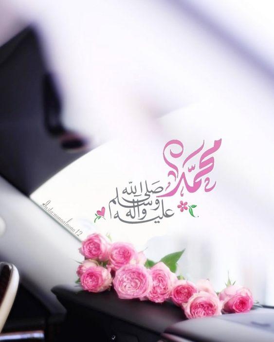 صور اللهم صل وسلم وبارك على سيدنا محمد