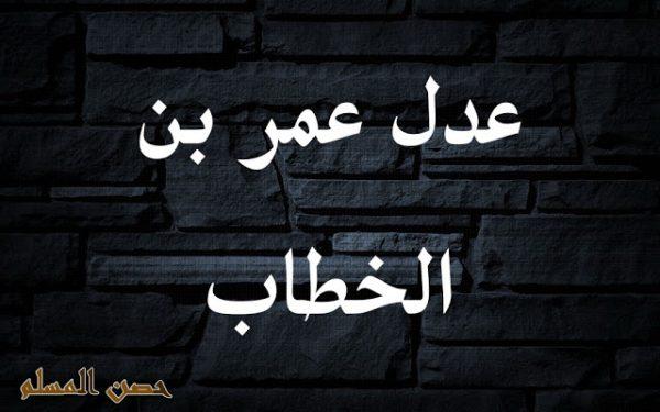 عدل عمر بن الخطاب رضي الله عنه , الفاروق