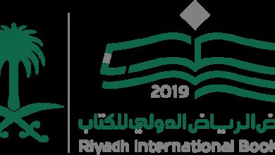 Photo of مواعيد زيارة معرض الكتاب الدولي فى الرياض 2019