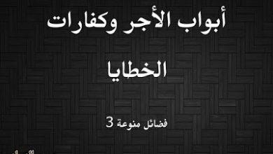 Photo of أبواب الأجر وكفارات الخطايا , فضائل منوعة