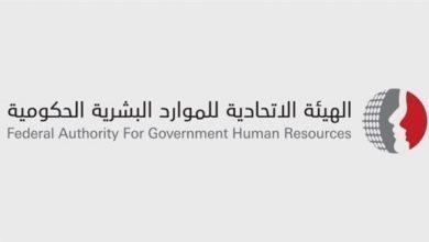 "Photo of الموارد البشرية: 3 شروط يجب توافرها في ""الموظف المرشد"""