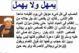 Photo of دعاء المظلوم على الظالم