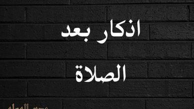 Photo of أذكار بعد كل صلاة , حصن المسلم
