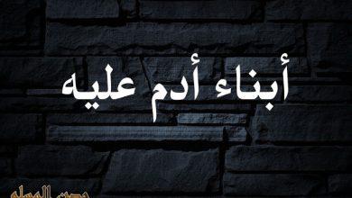 Photo of من هم أبناء ادم عليه السلام