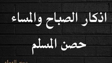 Photo of أذكار الصباح و المساء من كتاب حصن المسلم
