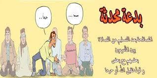 Photo of جمع كلام العلماء في حكم المصافحة وقول تقبل الله بعد الفراغ من الصلاة مباشرة