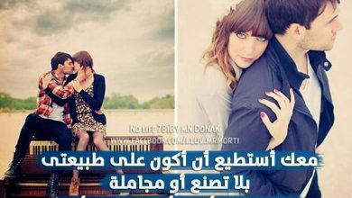 Photo of رسائل حب رومانسيه