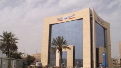 Photo of وظائف هندسية وإدارية شاغرة في البنك العربي الوطني