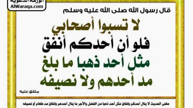 Photo of لا تسبوا أصحابي : من أقوال السلف  في الصحابة