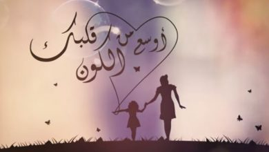 Photo of كلمات أوسع من الكون قلبك – راشد الماجد مكتوبة