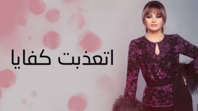 Photo of كلمات اتعذبت كفايا – باسكال مشعلاني