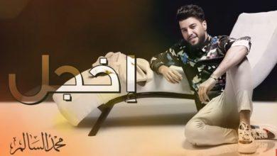 Photo of كلمات اخجل – محمد السالم مكتوبة