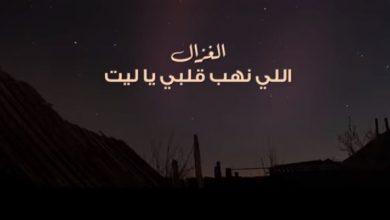 Photo of كلمات أغنية الغزال للفنان حسين الجسمي مكتوبة