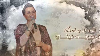 Photo of كلمات أغنية الله لا يسامحك – شمة حمدان مكتوبة