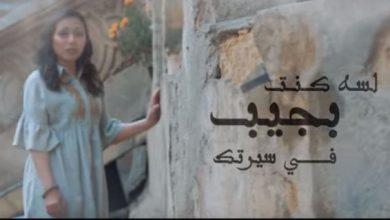 Photo of كلمات بجيب في سيرتك – شيماء الشايب مكتوبة