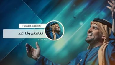 Photo of كلمات تعاندني حسين الجسمي مكتوبة